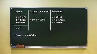 Физика. Решение задач: Прямолинейное равномерное движение