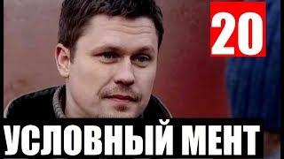УСЛОВНЫЙ МЕНТ 20СЕРИЯ. (сериал 2019) Премьера. Анонс и дата выхода