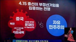 4.15 총선이 부정선거임을 입증하는 전쟁, 우한갤러리…