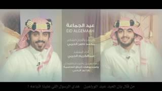 عيد الجماعه   كلمات وألحان محمد ناصر الحربي   أداء : عبدالكريم الحربي