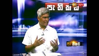 Pathikada, Sirasa Tv with Bandula Jayasekara 29th of April 2019, Rev, Dr. Devsritha Valence Mendis Thumbnail