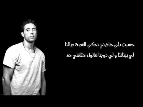 Ahmed Soultan - Nti o ana Lyrics (Paroles)
