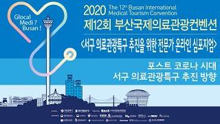 [2020 BIMTC] 서구 의료관광특구 추진을 위한 …
