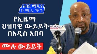 Ethiopia - የኢዜማ ህዝባዊ ውይይት በአዲስ አበባ |Prof. Berhanu Nega | Ezema