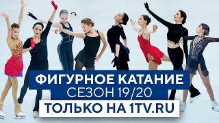Фигурное катание, сезон 19/20: только на Первом канале и 1tv.ru