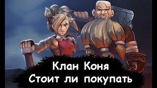 Northgard - Клан Коня. Стоит ли покупать