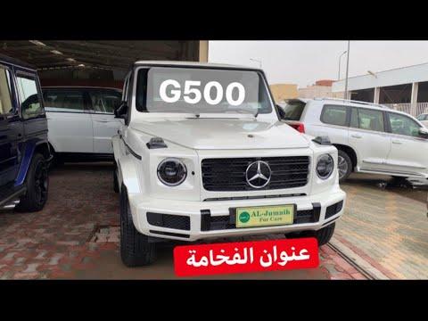 ابداع مرسيدس G500 خليجي 2020 السعر 770 الف ريال سعودي شامل الضريبة Youtube