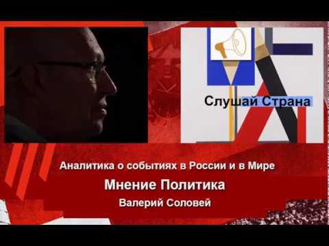 Валерий Соловей: План