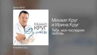 Михаил Круг и Ирина Круг - Тебе, моя последняя любовь - Дуэты /2012/