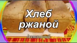 Черный (пшенично-ржаной) хлеб с семечками подсолнуха в духовке. Просто вкусно!