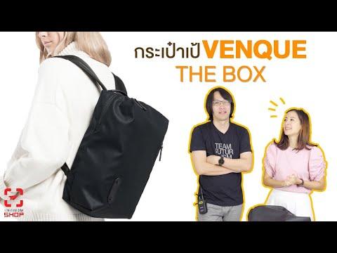 [SHOP] กระเป๋าเป้ Venque The Box - วันที่ 20 Jun 2019