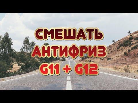 Можно ли смешивать антифриз G11 и G12
