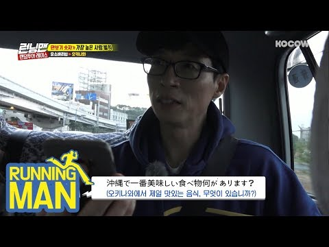 JaeSuk Use That Female Tone, When He Speak Japanese! [Running Man Ep 390]