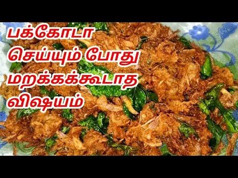 Onion pakoda recipe in Tamil - Onion pakoda in Tamil - How to make Crispy onion pakoda