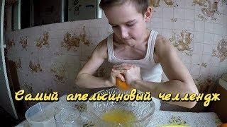 САМЫЙ АПЕЛЬСИНОВЫЙ ЧЕЛЛЕНДЖ.