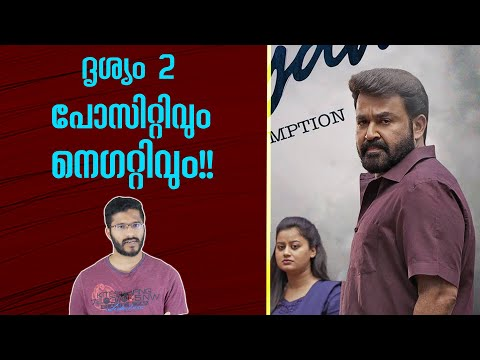 Drishyam 2 Movie Analysis by Mallu Analyst