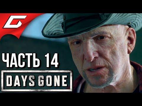 DAYS GONE (Жизнь После) ➤ Прохождение #14 ➤ ПРОШЛОЕ НЕ ОТПУСТИТ