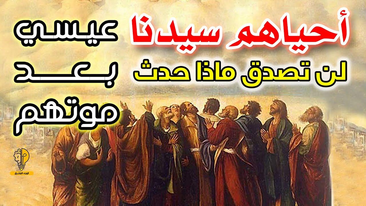 من هم أشهر من أحياهم عيسى عليه السلام  بإذن الله؟!