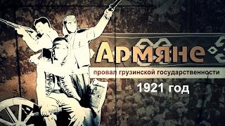 Армяне и провал грузинской государственности в 1921 году