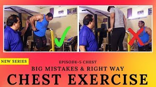 Big Mistakes & Right Way |Episode-5 Chest Series| About Chest Exercise
