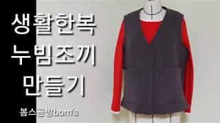 diy 생활한복 누빔조끼 /옷만들기 /봄스공방boms