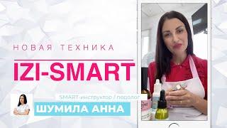 Izi SMART педикюр со СКИНЕРОМ SMART инструктор подолог Анна Шумила Прямой эфир
