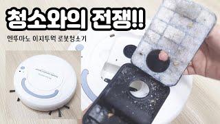 [광고/협찬제품] 집먼지 청소와의 전쟁! 이제 로봇청소…