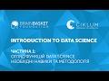 Огляд функцій Data Science  Необхідні навики та методологія