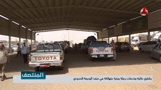 رشاوي مالية وخدمات رديئة وبنية متهالكة في منفذ الوديعة الحدودي | تقرير يمن شباب