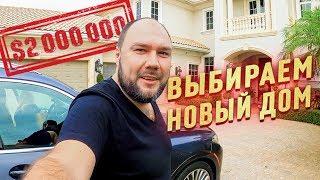 Григорий выбирает новый дом за два миллиона долларов