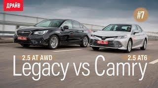 Subaru Legacy vs Toyota Camry 2018 // DRIVE