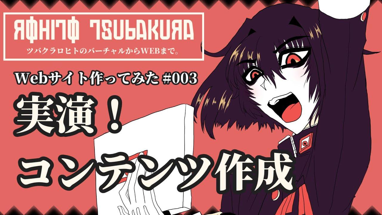 【VTuber】Webサイトつくってみた #003 実演!コンテンツ作成 【キャッチコピーと本文】