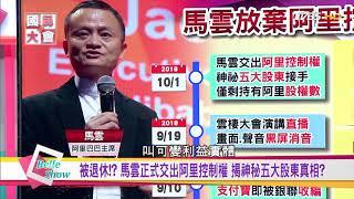 馬雲正式放棄阿里交出股權! 北韓特首來台 劉泰英組