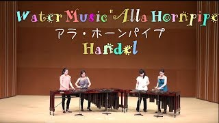 ヘンデル 「水上の音楽」 アラ・ホーンパイプ 編曲:野口道子 Performan...