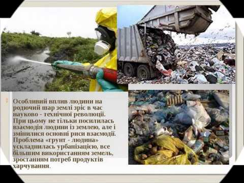 вплив людини на навколишне середовище
