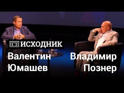 Открытое интервью Познера и Юмашева в Ельцин Центре | E1.RU