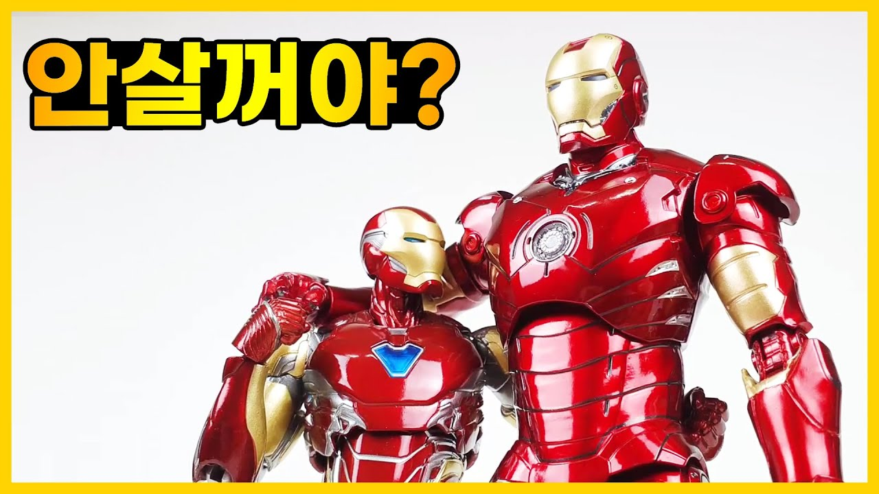 ZD Toys 아이언맨 마크3 피규어 리뷰 / ZD Toys Iron Man Mark 3 Hall of Armor