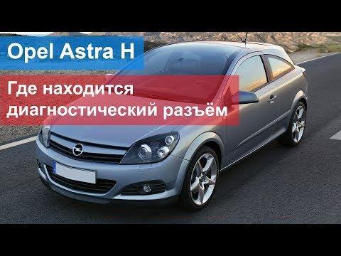 Opel Astra H где находится диагностический разъём