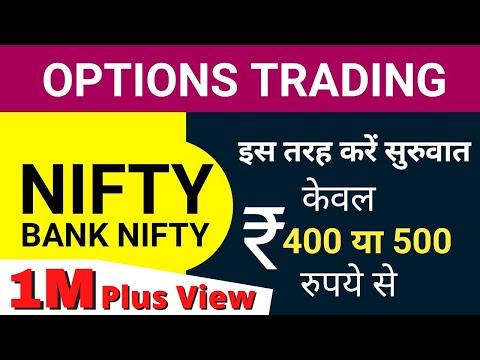 Options Trading 📈 केवल 400 और 500 रूपये से करे सुरुवात  | Options Trading For Beginners Hindi.