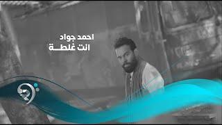 Ahmad Jwad - Anta Galta (Official Audio) | احمد جواد - انت غلطة - فيديو كليب