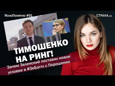 Тимошенко на ринг! Зеленский поставил новое условие в #ЗеБаттл|ЯсноПонятно #91by Олеся Медведева thumbnail