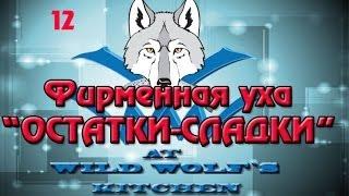 """Видео-рецепт: Фирменная уха от клуба """"Остатки -сладки"""""""