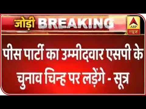 Peace Party To Contest Elections On SP's Poll Symbol | ABP News Mp3