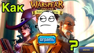 Как вернуть интерес к игре Warspear Online философия варспир - как не устать играть
