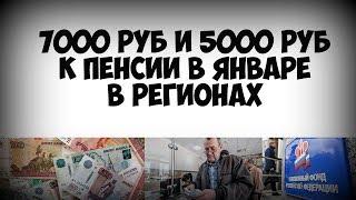 Январские выплаты 7 тыс и 5 тыс к пенсии в регионах
