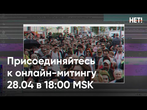 NevexTV: Он-лайн митинг ЗА ЖИЗНЬ