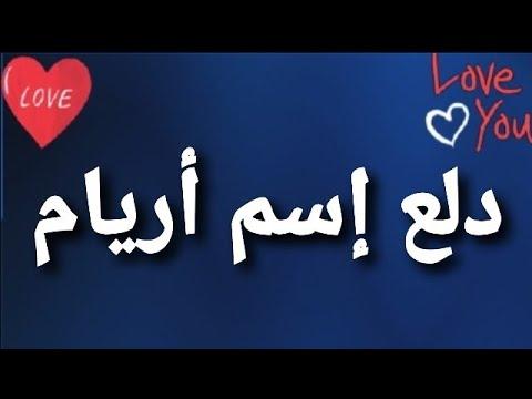 دلع إسم أريام Youtube