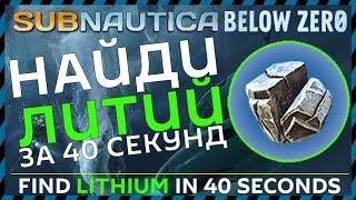 Subnautica BELOW ZERO ГДЕ НАЙТИ ЛИТИЙ