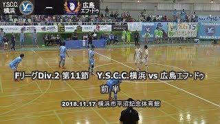 YSCC横浜vs広島エフ・ドゥ  前半 Fリーグディビジョン2 第11戦 2018年11月17日