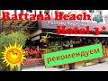 Отзыв об отеле Rattana Beach Hotel 3* (о. Пхукет, Таиланд). Все про отель!